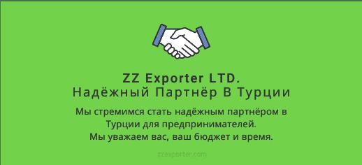 ZZ Exporter LTD. Надёжный Партнёр В Турции